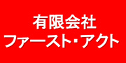 ユニクロ(有限会社ファースト・アクト)