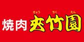 株式会社夾竹園