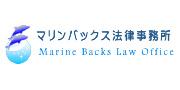 マリンバックス法律事務所