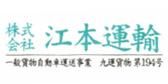 株式会社江本運輸