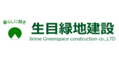 有限会社 生目緑地建設