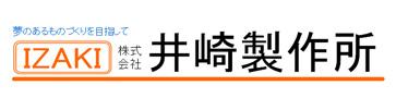 株式会社井崎製作所