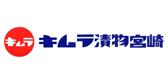 キムラ漬物工業株式会社