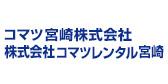 コマツ宮崎株式会社・株式会社コマツレンタル宮崎