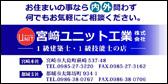 宮﨑ユニット工業株式会社