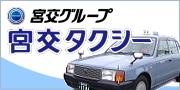宮交タクシー株式会社
