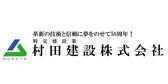 村田建設株式会社