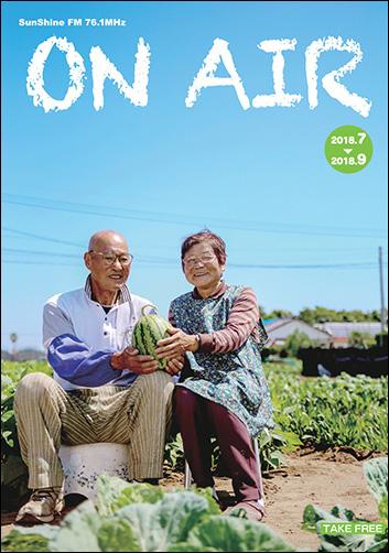 【ONAIR】2018年7-9月号表紙