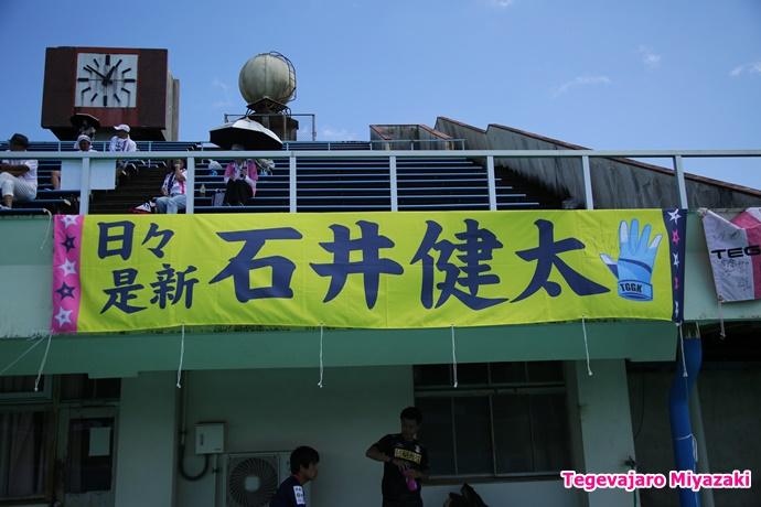 横断幕(石井選手)