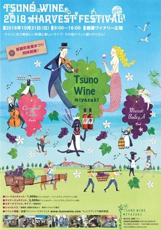 都農ワイン ハーベストフェスティバル
