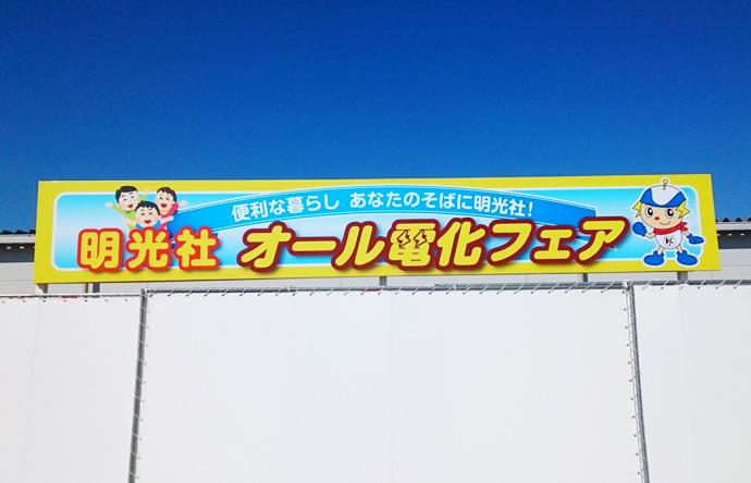 2018明光社オール電化フェア:看板
