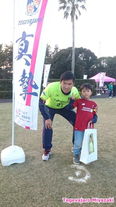 選手私物プレゼント当選者:村尾選手