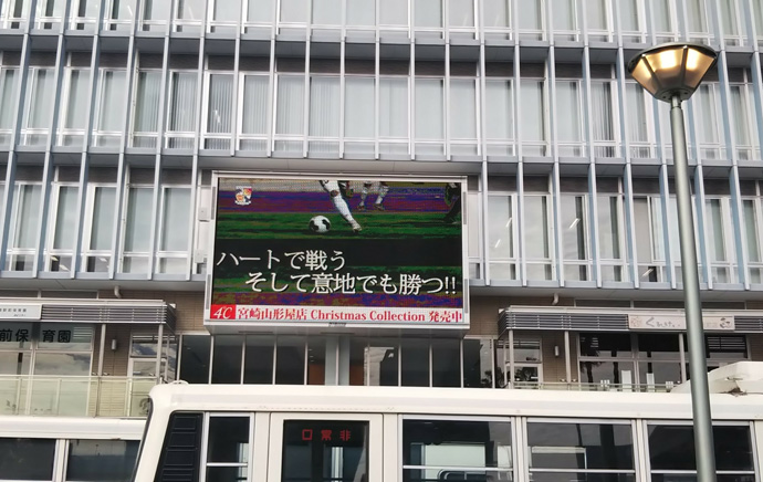 宮崎駅前ビジョン