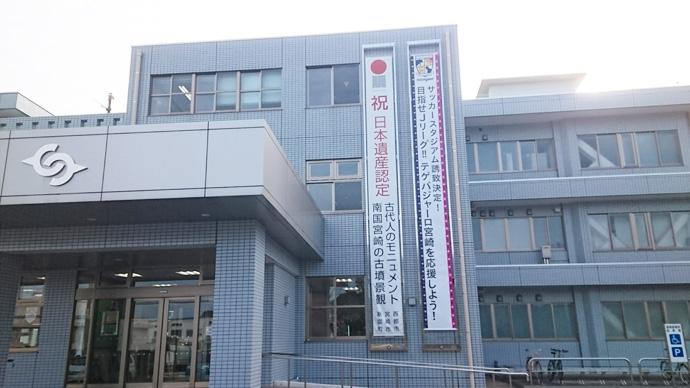 新富町役場
