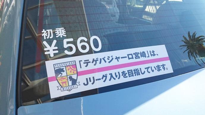 テゲバタクシー:窓