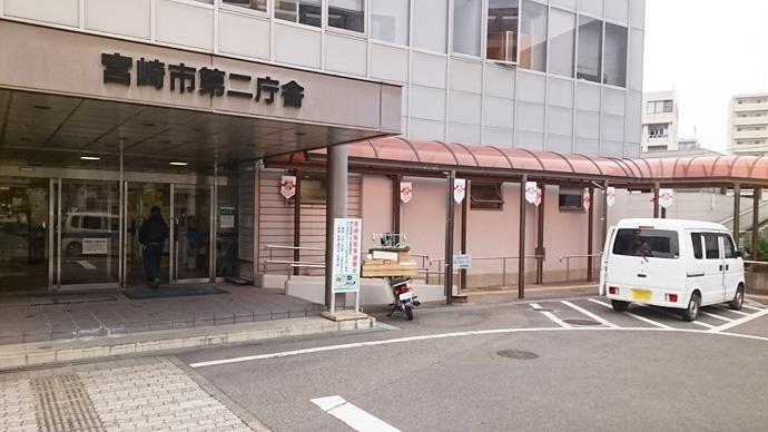 宮崎市役所第2庁舎前