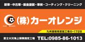 株式会社カーオレンジ