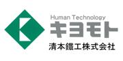 清本鐵工株式会社