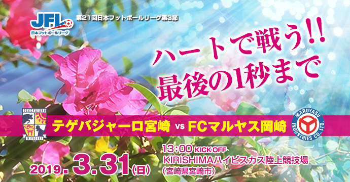 3/31:JFL第3節「テゲバジャーロ宮崎vsFCマルヤス岡崎」