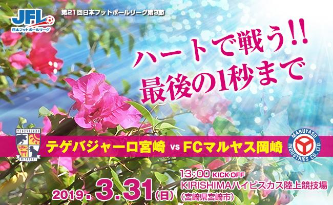 3/31:FCマルヤス岡崎