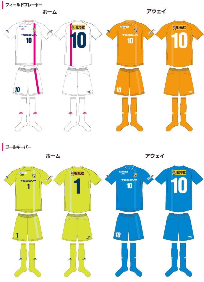 2019シーズンユニフォーム