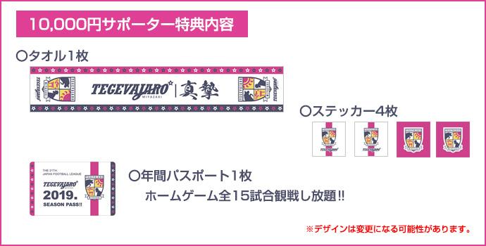 10,000円サポーター特典