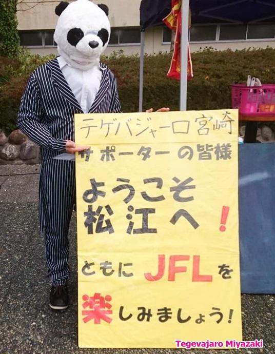 松江シティFCサポーター