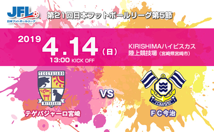 4/14:JFL第5節「テゲバジャーロ宮崎vsFC今治