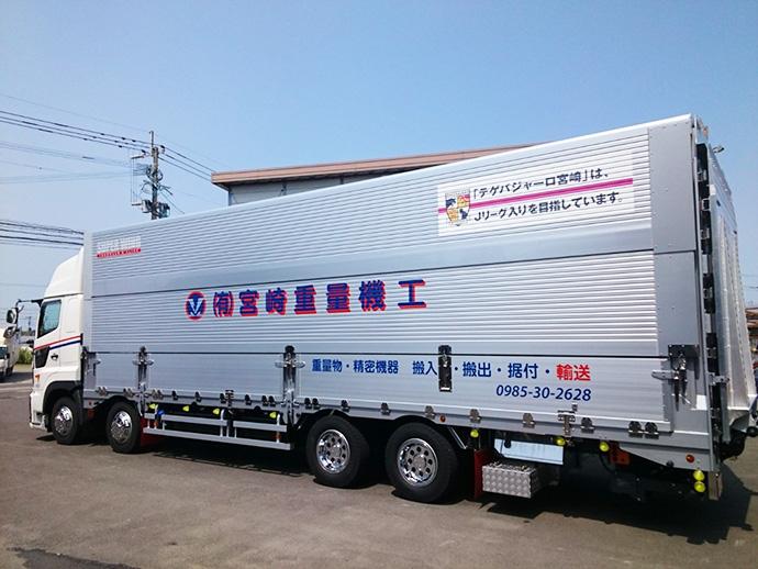 宮崎重量機工テゲバジャーロトラック