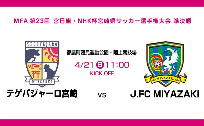 4/21:天皇杯 vsJ.FC MIYAZAKI戦