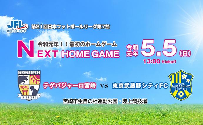 5/5:東京武蔵野シティFC戦