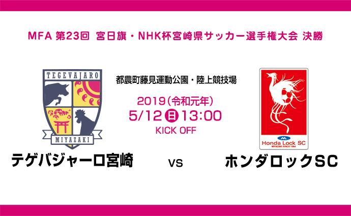 5/12:天皇杯予選vsホンダロックSC