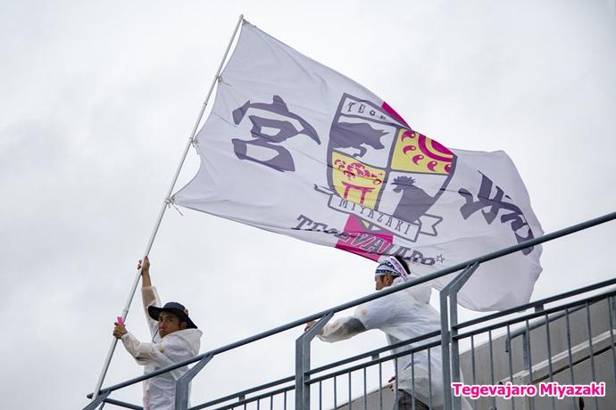 旗をふるテゲバジャーロ宮崎サポーター