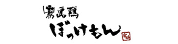 霧島鶏ぼっけもん(エビス商事)