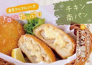 浩冨物販サービス様:チキン南パン