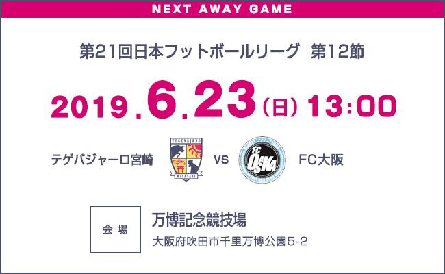 6/23:vsFC大阪