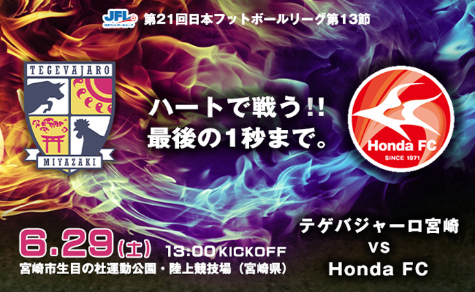 6/29:vs Honda FC戦
