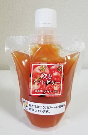 宮崎センコーアポロ トマトゼリー