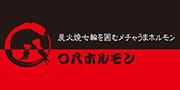 有限会社南九州商事 ○八ホルモン
