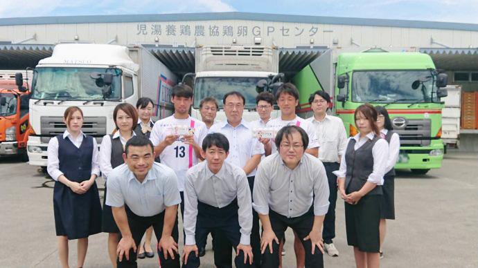 児湯養鶏農業組合様、青山選手、石田選手