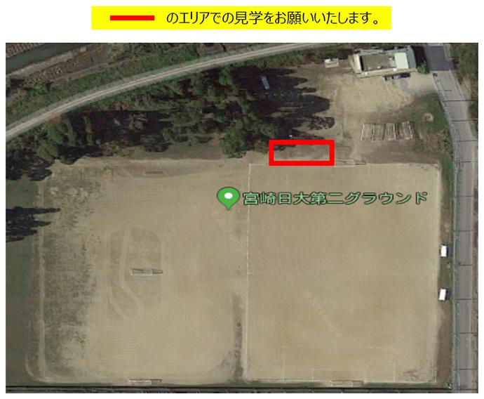宮崎日大高校 第2グラウンド:見学可能エリア