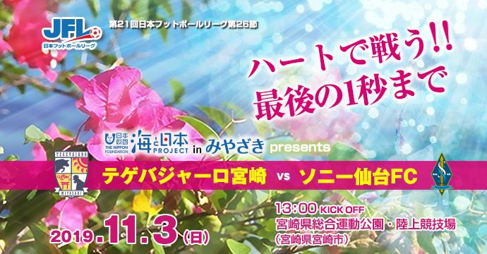11/3(日)は日本財団 海と日本プロジェクト in みやざきpresents JFL第26節vsソニー仙台FC