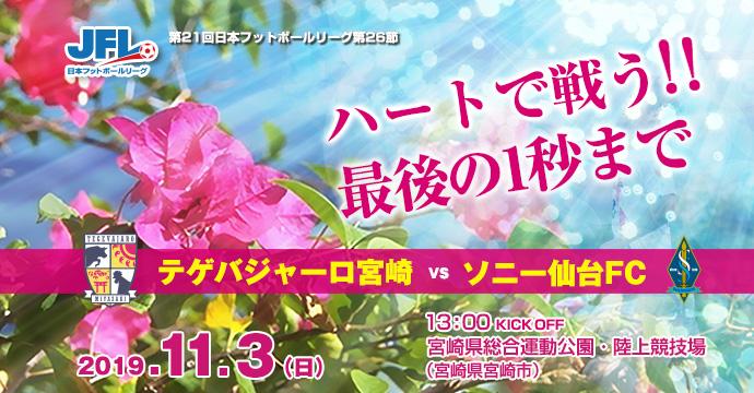 11/3(日)は宮崎市でホーム戦!vs ソニー仙台FC