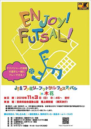 ファミリーフットサルフェスティバル2019IN木花