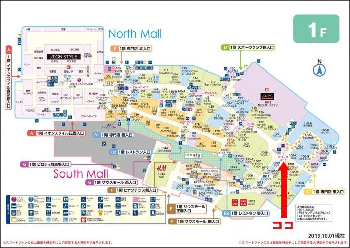 イオンモール宮崎 フロアマップ