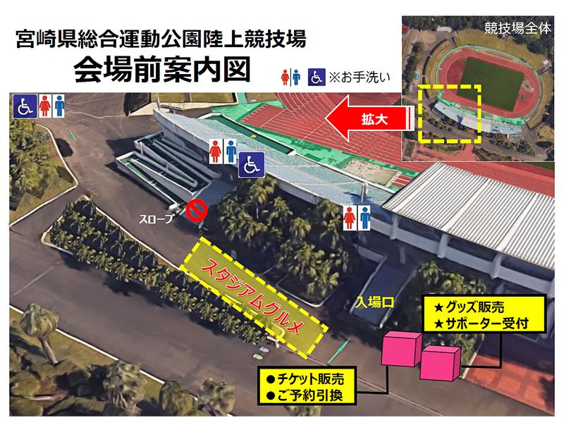 会場マップ:宮崎県総合運動公園陸上競技場(10/28更新)
