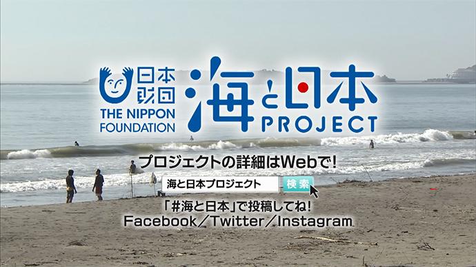 日本財団 海と日本プロジェクト