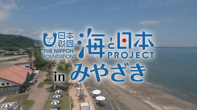 日本財団 海と日本プロジェクト in みやざき