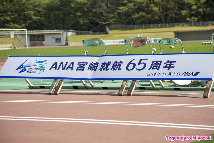 ANA宮崎支店様