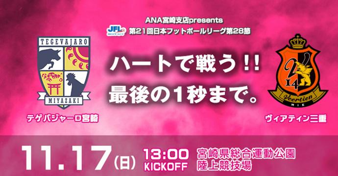 ANA宮崎支店presents JFL28節 vs ヴィアティン三重